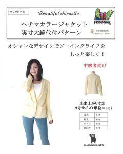 9号サイズ ヘチマカラージャケット【型紙・パターン】【ダウンロード版】