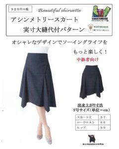 9号サイズ アシンメトリースカート【型紙・パターン】【ダウンロード版】