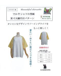 フリーサイズ でかTシャツ【型紙】【ダウンロード版】