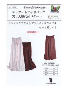 エレガントワイドパンツ【型紙】【ダウンロード版】